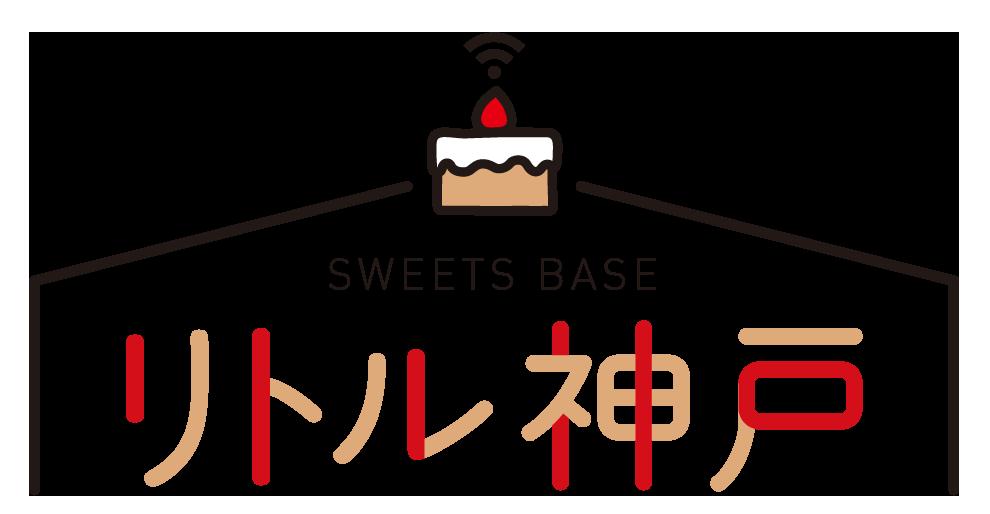 SWEETS BASE リトル神戸OPEN