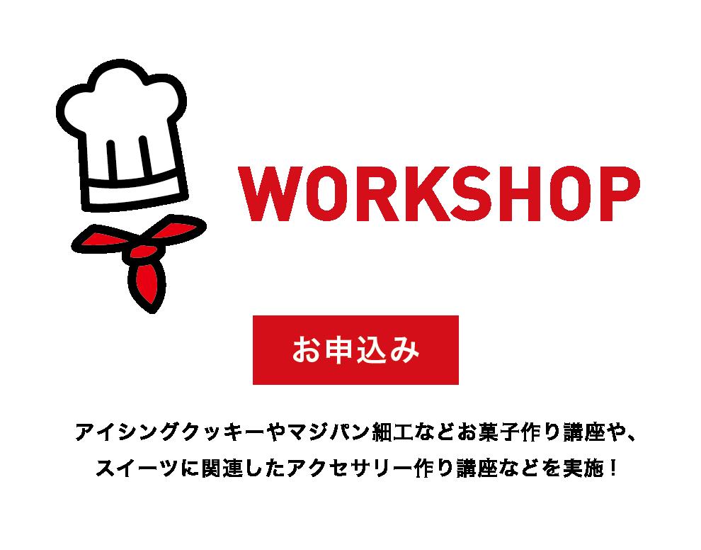 Workshopお申込み