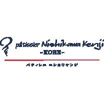 パティシエ ニシカワケンジ