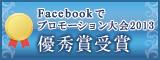 関西スイーツ公式facebookページ