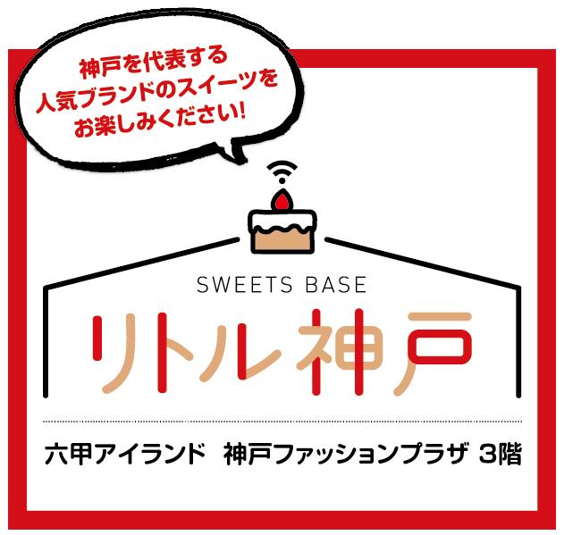 SWEETS BASE リトル神戸