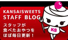 関西スイーツおやつブログ