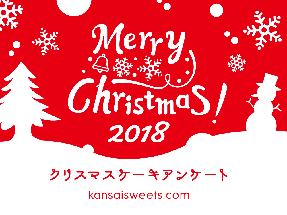 2018クリスマスケーキアンケート